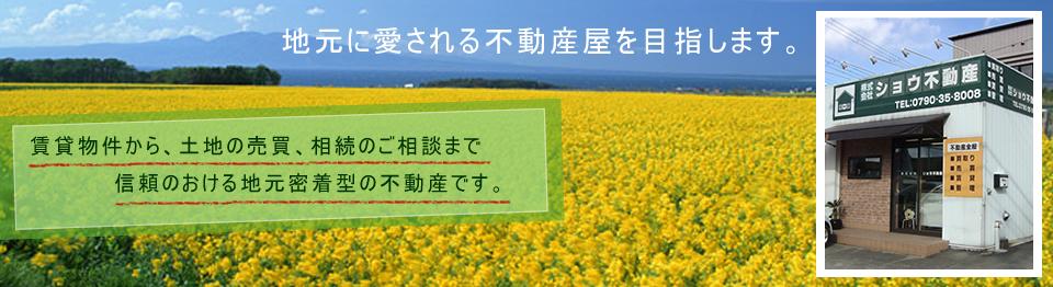 福崎のショウ不動産